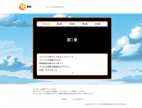 【プレイ無料】経営力診断RPGゲーム「経営キングダム エヌエヌ生命